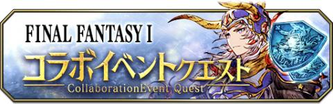 Final Fantasy 1 Collaboration Event