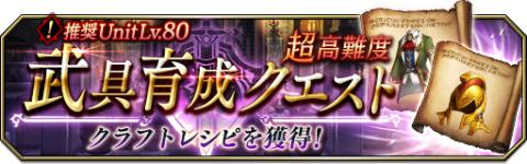 Super High Difficulty Equipment Strengthening Quests