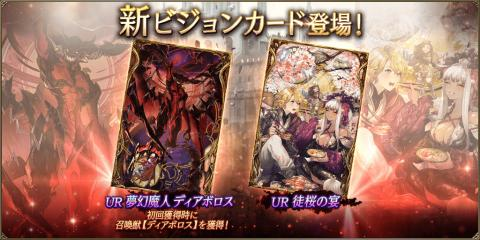 New Vision Cards: Diabolos & The Ephemeral Cherry Blossoms (JP)