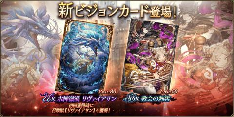 New Vision Card: Leviathan