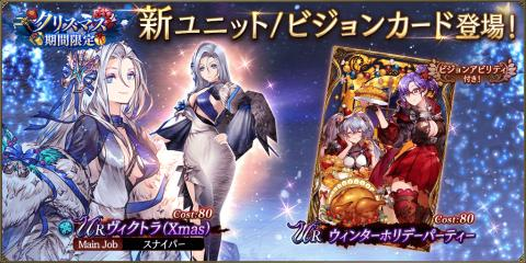New Unit & VC: Viktora (Winter), Winter Holiday Party