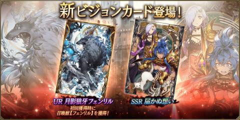 New Vision Cards: Fenrir & Unreachable Thought