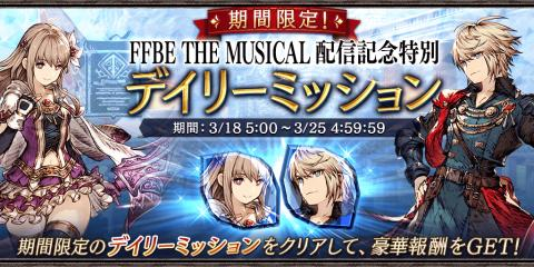 FFBE The Musical Memorial Campaigns