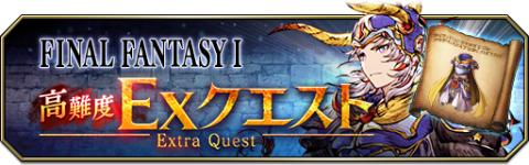 Final Fantasy 1 Collaboration Event EX Quest