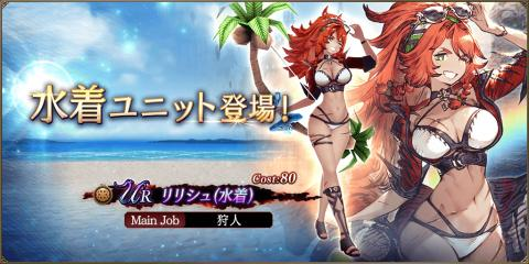 New Units: Chell, Howlett, Lilyth (Summer Swimsuit)