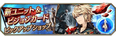 "<table><tr><th width=""40%"">English (EN)</th><td>FFBE The Musical Memorial Campaigns</td></tr><tr><th>Japanese (日本語)</th><td>New Unit Rain (FFBE) & New Mobius Final Fantasy Vision Cards Campaign</td></tr></table>"