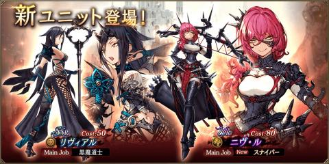 New Units: Niv'Lu & Levial