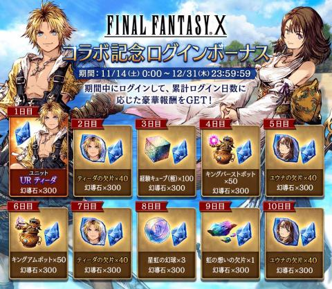 FFX Collaboration & WOTV 1st Anniversary