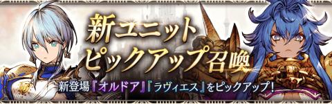 New Units : Oldoa & Lavies