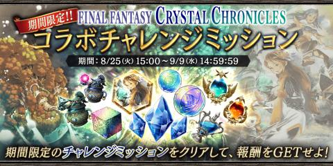 New Vision Cards & FFCC (Crystal Chronicles)