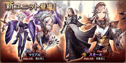 New Units: Skahal & Mariale