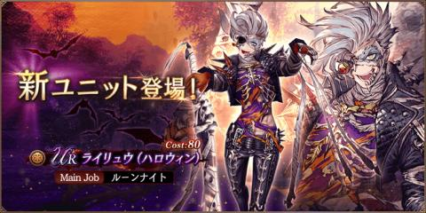 New Units: Rairyuu (Halloween) & Crace