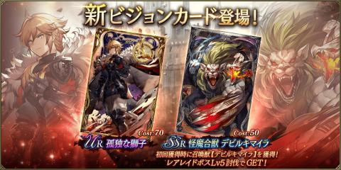New Vision Cards: Lone Lion & Demon Chimera