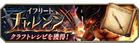Ifrit Challenge