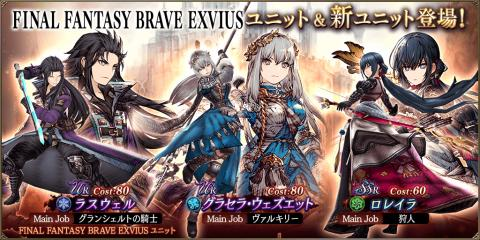 New Units: Lasswell, Glaciela, Roleyla