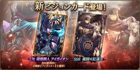 New Vision Cards: Aigaion & Rubeus