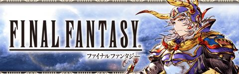 Final Fantasy 1 Collaboration Campaigns