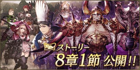 Main Story Chapter 8 Release Campaign