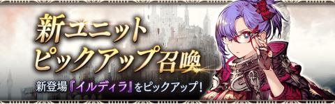 New Unit: Irdilla