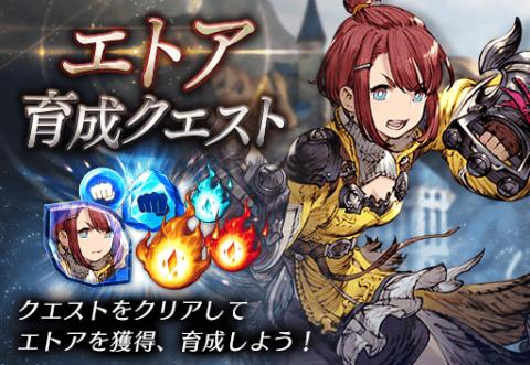 Etre Strengthening Quest