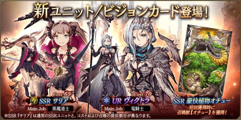 New Units Viktora & Saria Campaigns